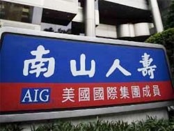 aigs taiwan unit fined for punishing union member