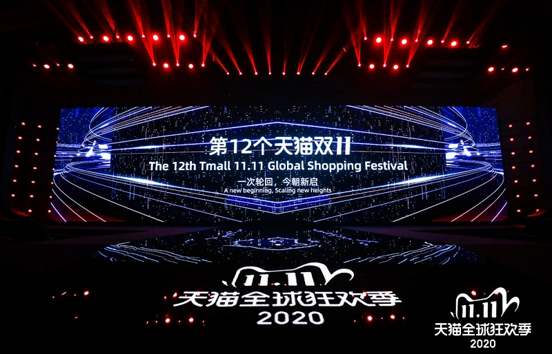 alibaba group unveils plans for 1111 global shopping festival